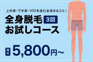 全身脱毛3回お試しコース 月々5800円~