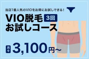 VIO脱毛3回お試しコース 月々3100円~